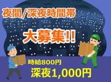 北海道ペスカ株式会社のアルバイト情報