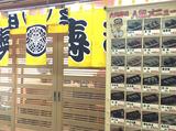 大興寿司のアルバイト情報