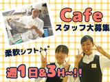 心斎橋ミツヤ アベノ店のアルバイト情報
