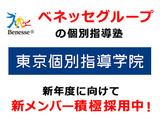 東京個別指導学院 (ベネッセグループ) 目黒教室のアルバイト情報