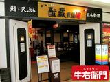 元蔵庄屋 大川店 (ゆめタウン)のアルバイト情報
