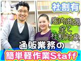 緊急買取22時 東京買取センターのアルバイト情報