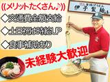 伊予製麺 セノパーク津店のアルバイト情報