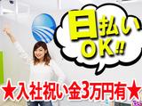 エヌエス・ジャパン株式会社 ※勤務地:大阪市此花区のアルバイト情報