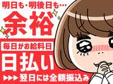 株式会社オープンループパートナーズ札幌支店のアルバイト情報