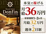 Donfin〜ドンフィン〜のアルバイト情報