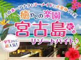 """Club MIA 〜★""""常夏の楽園""""宮古島でのリゾートバイトはカバン1つで★〜のアルバイト情報"""