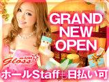new CLUB gloss 〜即日体験入店も大歓迎!〜  心から楽しいと思えるバイト、経験してみませんか?☆のアルバイト情報
