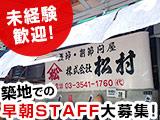 株式会社 松村のアルバイト情報