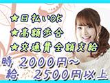 コスプレガールズバー GLOW〜グロウ〜 【3月限定!!体験時給3000円以上】のアルバイト情報