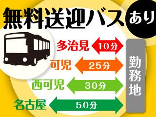 株式会社ファイズ 名古屋営業所(1201)のアルバイト情報