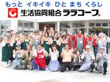 生活協同組合ララコープ LaLa日野のアルバイト情報