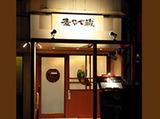 旬彩 麦や七蔵 天神店のアルバイト情報