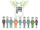 株式会社ラッセルマネジメントパートナーのアルバイト情報