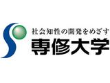専修大学 神田キャンパスのアルバイト情報