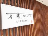 近江牛焼肉専門店 万葉 八日市店のアルバイト情報