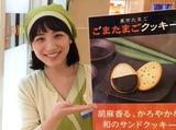 銀座たまや 羽田空港店のアルバイト情報