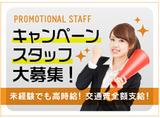 株式会社ヒューマントラスト(お仕事No.M3A-0087)のアルバイト情報