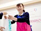 ダイソー アメリア稲城SC店  のアルバイト情報