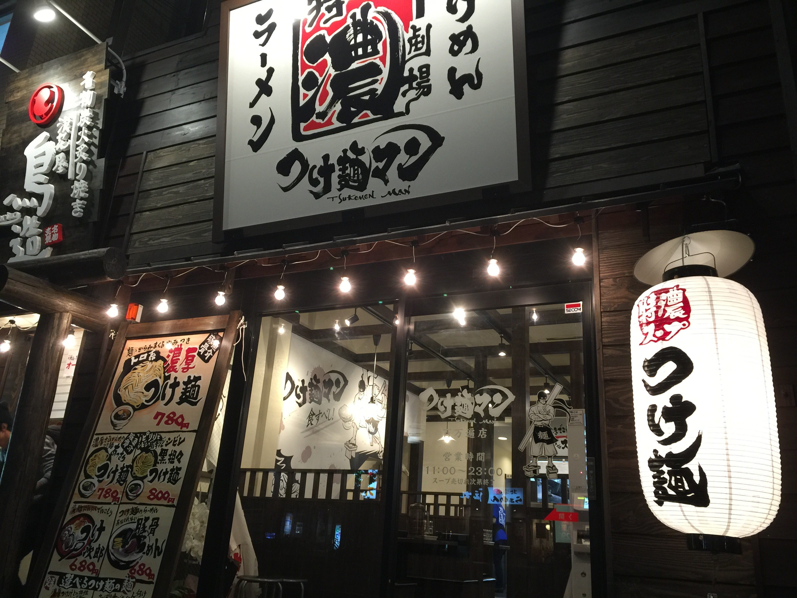つけ麺マン烏丸今出川店 のアルバイト情報