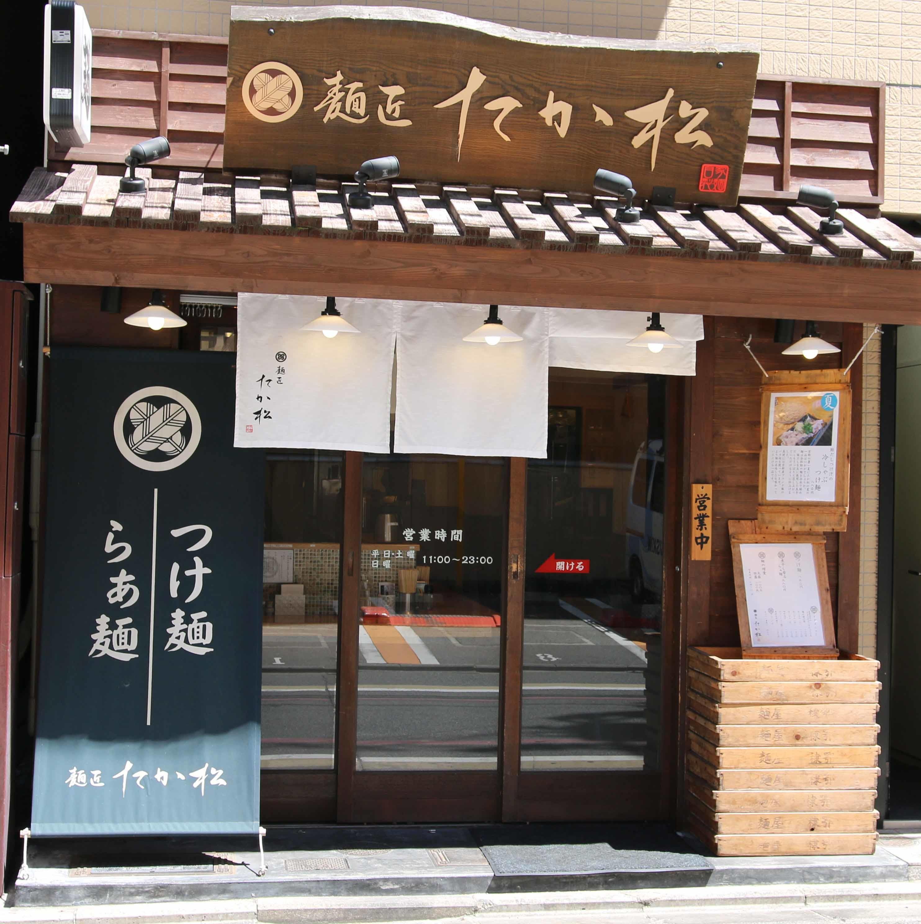 麺匠たか松京都本店 のアルバイト情報