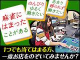麻雀フレンズのアルバイト情報