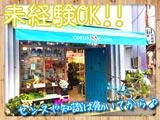 COCO A Flowers 〜ココ・ア・フラワーズ〜 ☆オープニングスタッフ大募集☆【センスや知識は働いてから♪】のアルバイト情報