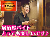炭火焼だいにんぐ「わたみん家」岡山本町店【AP_1039_1】のアルバイト情報