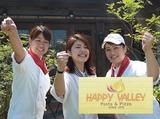 ハッピーバレー 浜松入野店のアルバイト情報