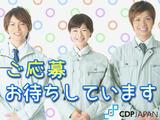 シーデーピージャパン株式会社/oy-009のアルバイト情報