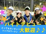 大阪運輸株式会社 西淀川営業所のアルバイト情報