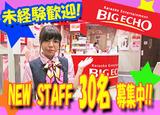 BIG ECHO (ビッグエコー) 江坂駅前店のアルバイト情報
