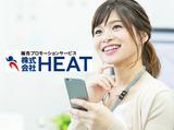株式会社HEAT ※勤務地:山口エリアのアルバイト情報