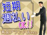 【表参道エリア】 株式会社ライジングサンセキュリティーサービスのアルバイト情報