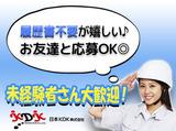 日本KDK株式会社 石川本店のアルバイト情報