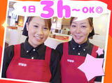焼肉レストラン 安楽亭 赤山店 ※1010のアルバイト情報