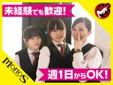 MONOS 川崎のアルバイト情報