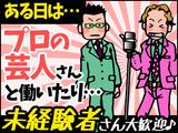 <鉄道博物館エリア>株式会社 ピーアンドピーのアルバイト情報