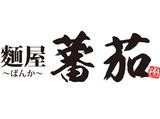 麺屋 蕃茄(ばんか)のアルバイト情報