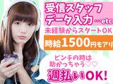 株式会社KOSMO(勤務地:新宿)のアルバイト情報