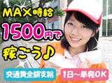 株式会社ジーエムピー ※新宿エリアのアルバイト情報
