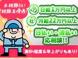 (株)フラットパイン 【実働6h程度で時給換算1660円以上!短期&日払いOK!】のアルバイト情報