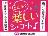 株式会社シャン・クレール 岐阜エリアのアルバイト情報