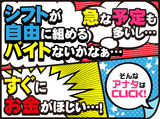 【海老名エリア】株式会社リージェンシー 町田支店/GEMB000381のアルバイト情報