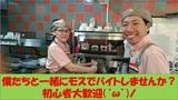 モスバーガー 松山天山店のアルバイト情報