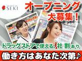 チューリップ薬局 吉川平沼店のアルバイト情報