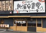 新浦安食堂(まいどおおきに食堂)のアルバイト情報