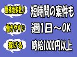 株式会社吉田 沼津事務所のアルバイト情報