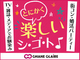 株式会社シャン・クレール 札幌エリアのアルバイト情報