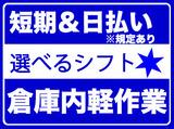 SGフィルダー株式会社 ※川口エリア/m104-0002のアルバイト情報